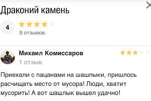 ©Скриншот страницы сайта 2gis.ru