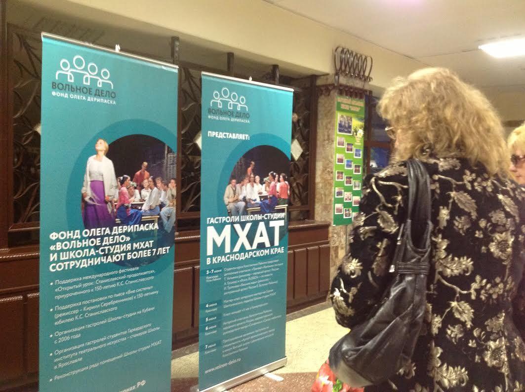 Вкрае 1июня стартует акция «Молодой МХАТ— Кубани 2017»