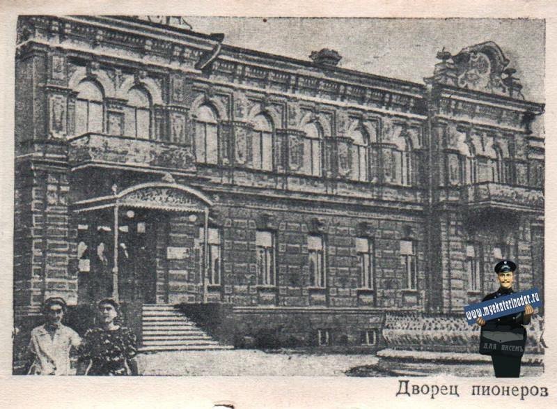 Дворец пионеров, Красноармейская, 54. 1940 год ©Фото с сайта myekaterinodar.ru