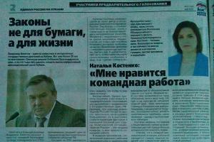 """Агитгазета """"Единой России"""" на Кубани с точностью в 100% угадала результаты праймериз"""