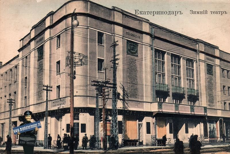 Здание Зимнего театра (находилось на Красной/Гоголя) — здесь проходили заседания Кубанской краевой Рады