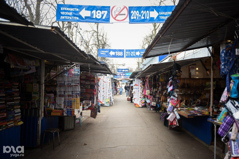 Книжный рынок ©Фото Елены Синеок, Юга.ру