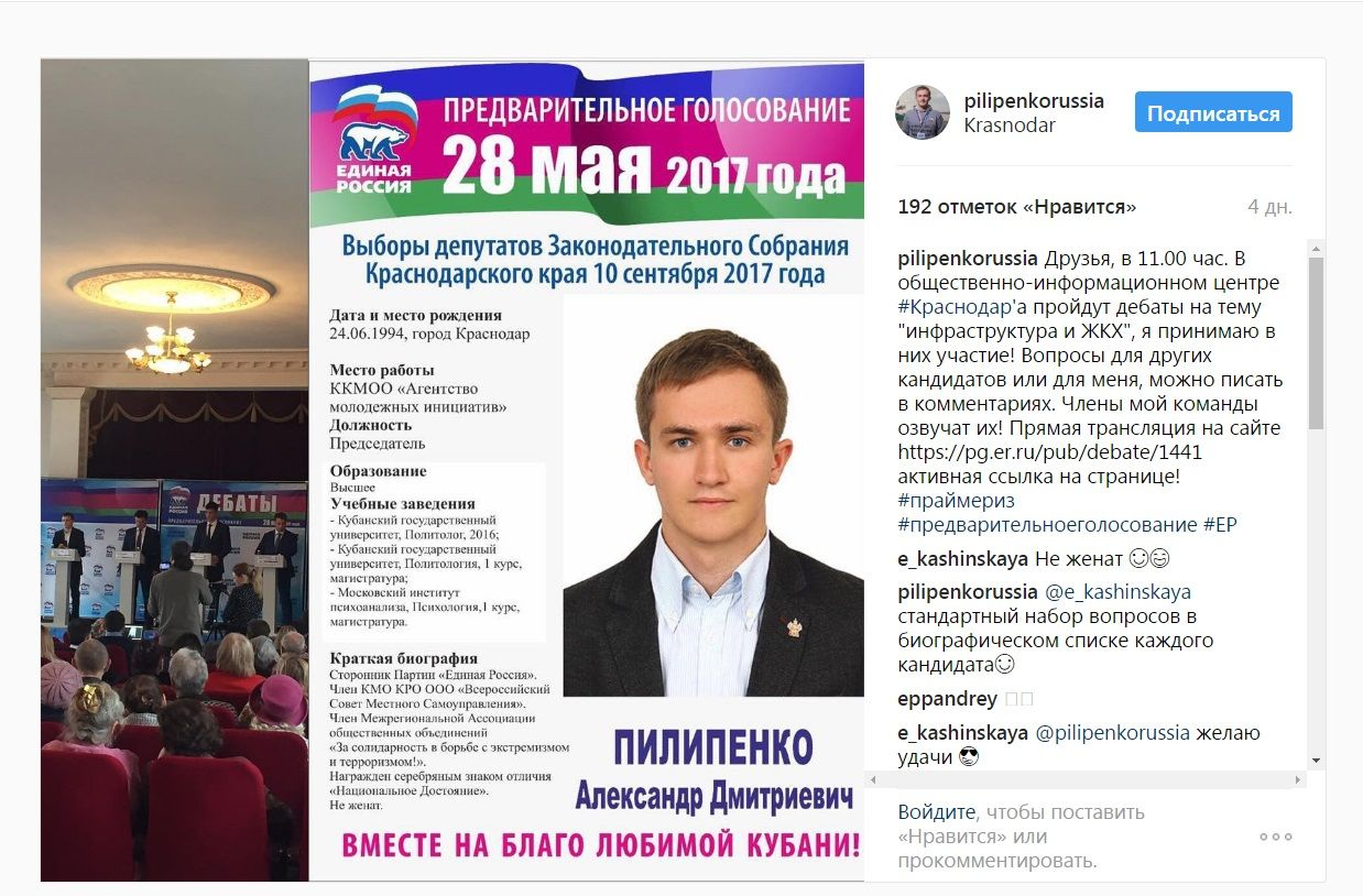 Инстаграм Александра Пилипенко ©www.instagram.com/pilipenkorussia/