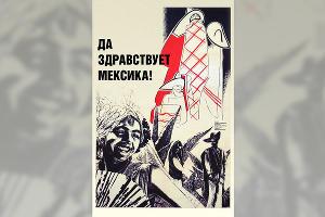 Постер фильма «Да здравствует Мексика!» ©Фото с сайта eisenstein.ru