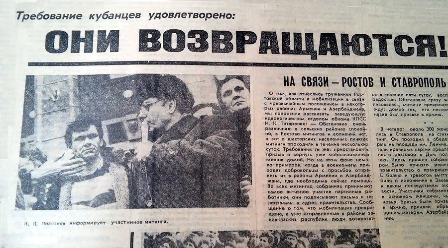 Газета «Советская Кубань» ©Фото Юга.ру