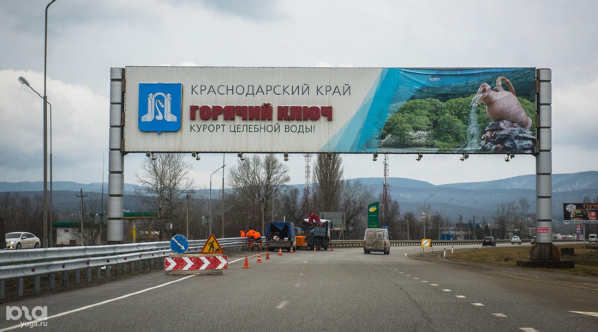 Дорога через Горячий ключ ©Фото Елены Синеок, Юга.ру