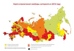 Карта ограничения свободы интернета в 2016 году