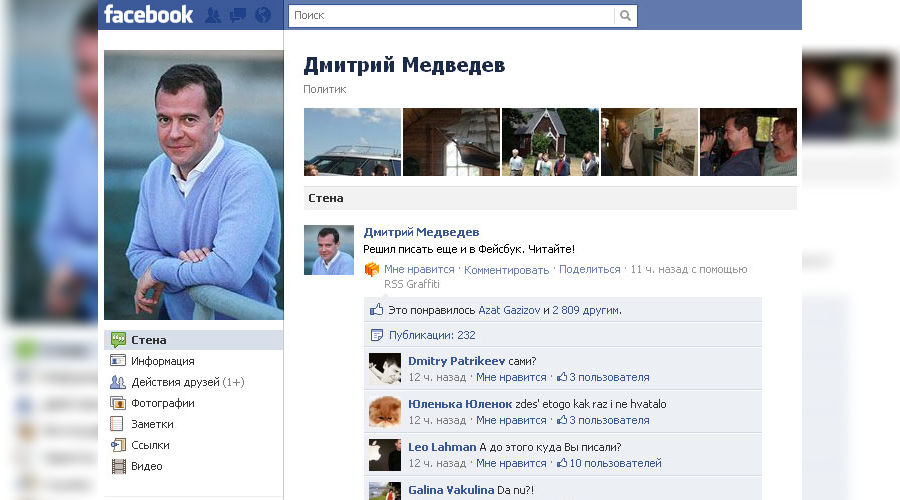 "Дмитрий Медведев в ""Фейсбуке"" ©Фото Юга.ру"