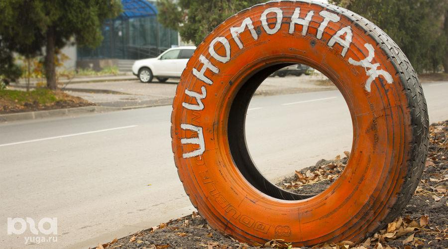 Шиномонтаж ©Фото Дмитрия Пославского, Юга.ру