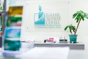 Банк ЗЕНИТ Сочи