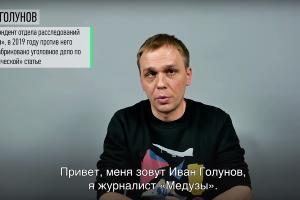 Иван Голунов ©Кадр из видео из канала Ильи Азара в YouTube, www.youtube.com/channel/UCjaZRsl4DXSjbF93Oxni4Ug
