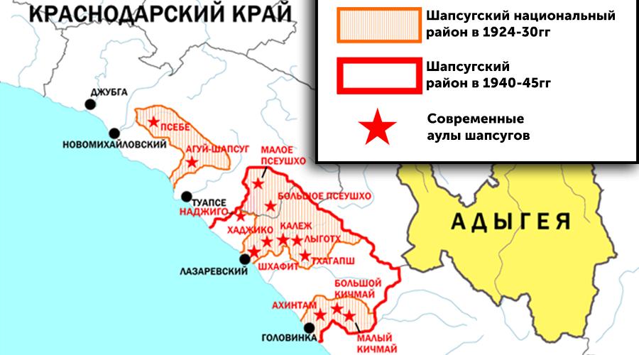 Карта Шапсугского района, Шапсугия