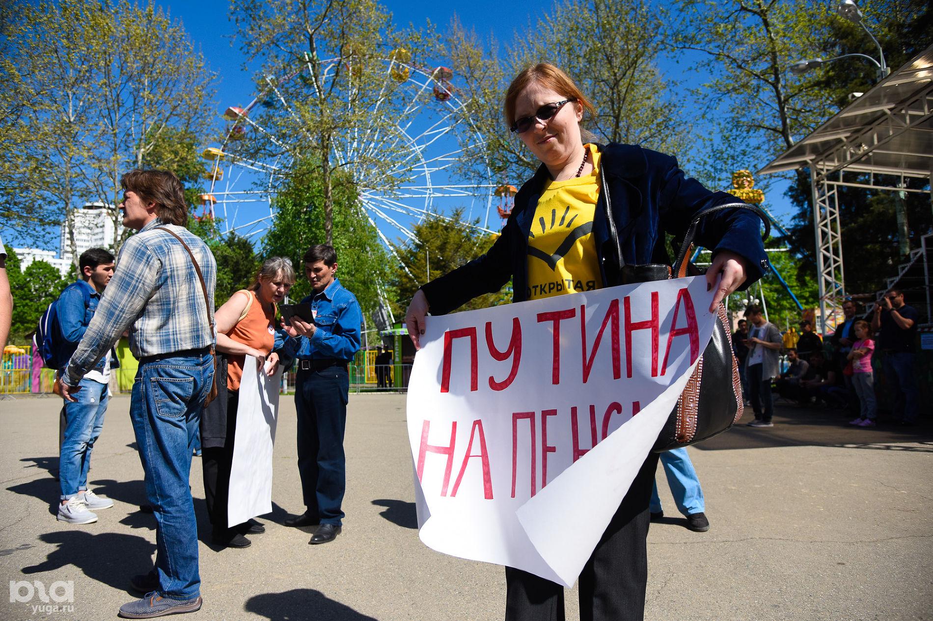 Митинг «Надоел» в Краснодаре, 29 апреля 2017 года ©Фото Елены Синеок, Юга.ру