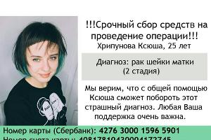 Ксения Хрипунова ©Фото из группы vk.com/club163852620