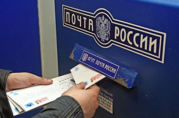 Минкомсвязь: закон обакционировании «Почты России» может быть принят долета