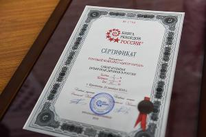 Сертификат об установлении рекорда  ©Елена Синеок, ЮГА.ру