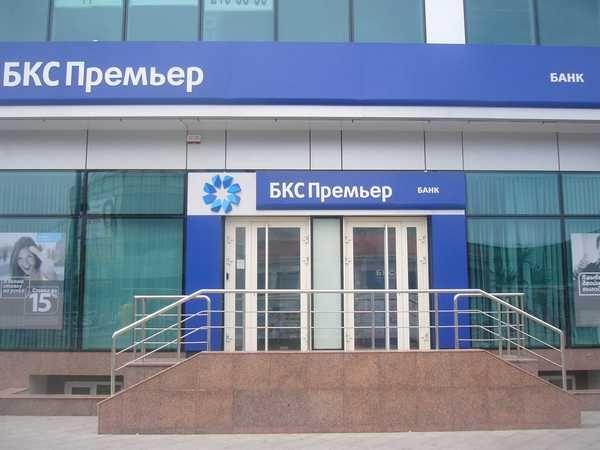 фото бкс премьер банка в новосибирске добывают всех