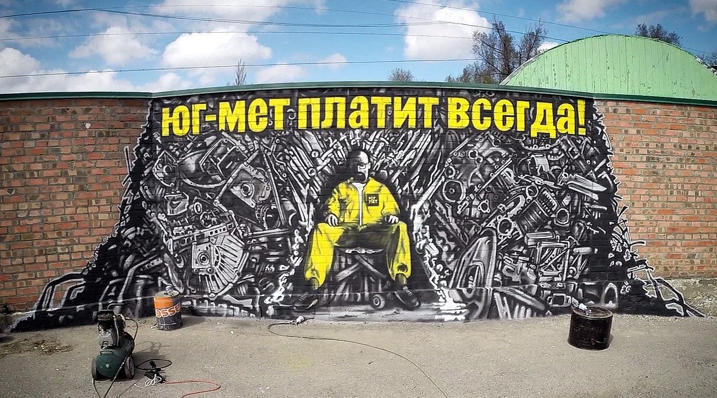 Стрит-арт в Ростове-на-Дону ©Фото предоставлено Сашей Maslo