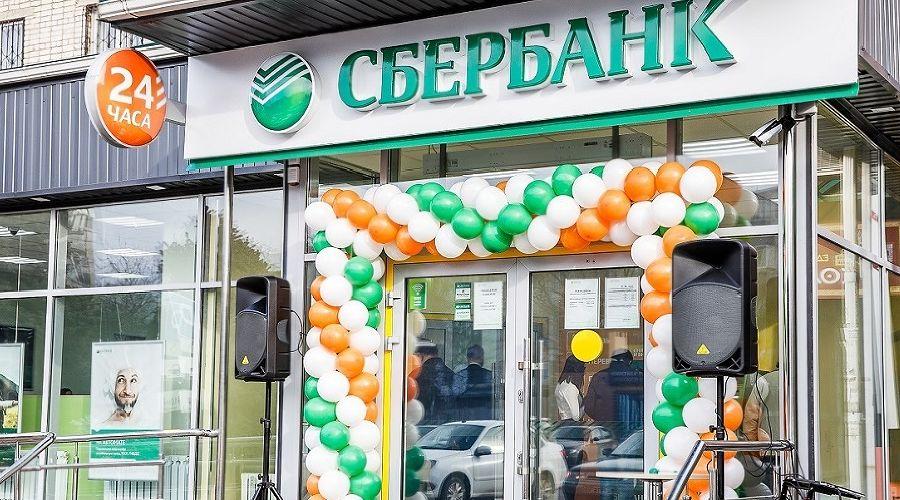 ©Фото пресс-службы Сбербанка