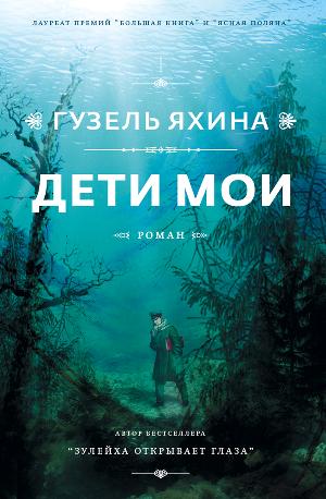 Обложка книги «Дети Мои». АСТ: Редакция Елены Шубиной, 2018 г.