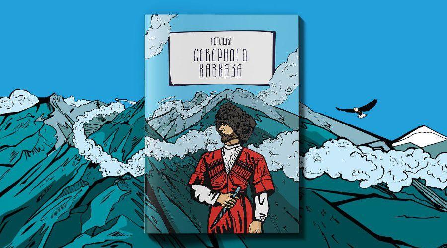 По старинным легендам Северного Кавказа создали комиксы