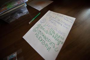 Список дел на занятие в тренировочной квартире одного из ребят ©Фото Елены Синеок, Юга.ру