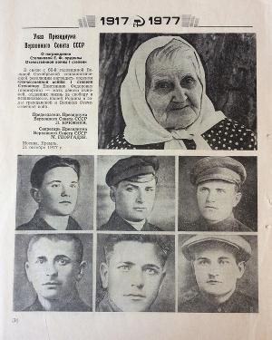 Указ о награждении орденом Отечественной войны
