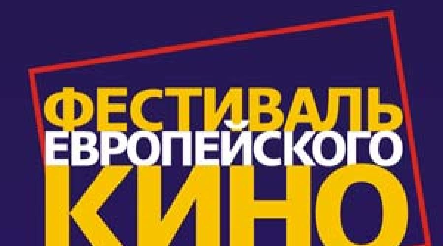 Фестиваль современного европейского кино ©Фото Юга.ру