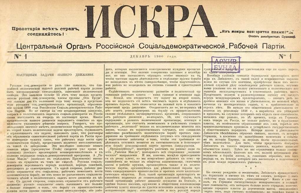 Газета «Искра», выпуск за декабрь 1900 года