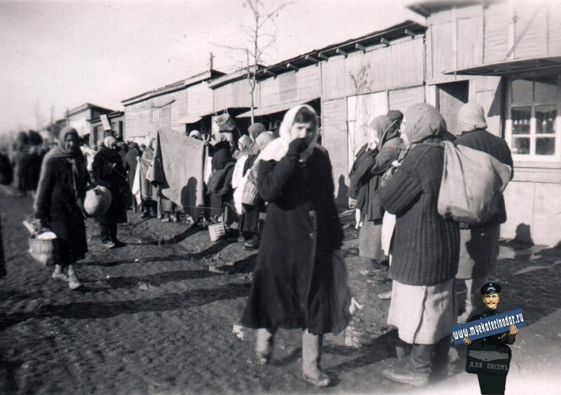 Сенной рынок, осень 1942 года ©Фото с сайта myekaterinodar.ru