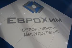 ЕвроХим ©Фото Антона Быкова, Юга.ру