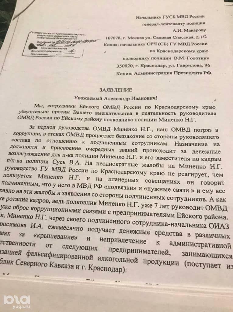 Фото из телеграм-канала «Подслушано в Ейске», t.me/podslushanoveyske ©Фото Юга.ру