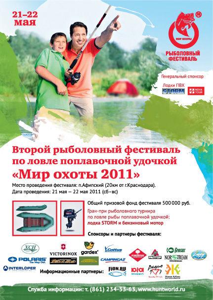 сертификат на рыбалку в краснодаре