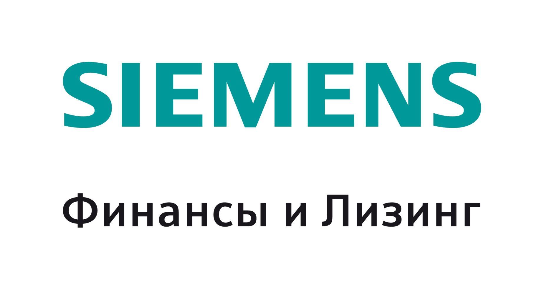 ©Изображение пресс-службы компании «Сименс Финанс»