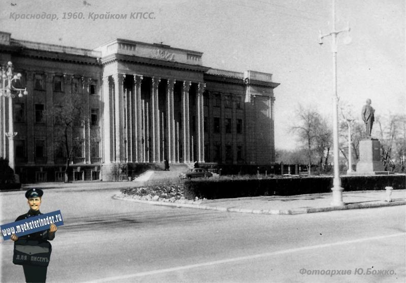 Здание крайкома КПСС (ул. Красная, 3), 1960 год. Сегодня здесь заседает Законодательное Собрание Краснодарского края