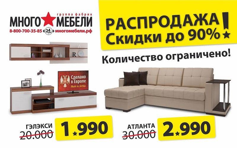 дисконт магазин много мебели перечислит
