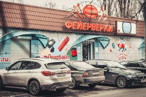 Точка реализации пиротехнических изделий ©Фото Евгения Мельченко, Юга.ру