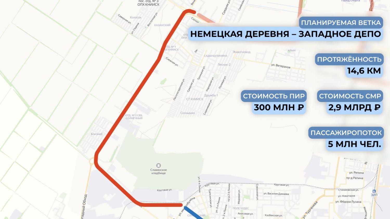 Схема трамвайной линии от «Немецкой деревни» до Западного трамвайного депо ©Графика пресс-службы администрации Краснодара