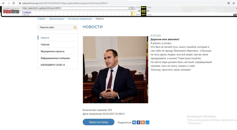 ©Скриншот с кэшированной версии сайта мэрии Геленджика