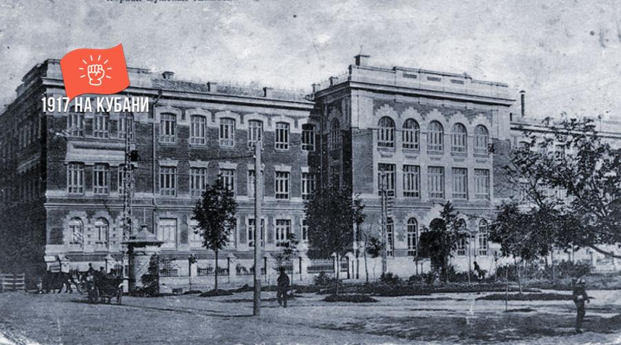 Первая мужская гимназия — здесь проходили заседания Городской думы Екатеринодара ©myekaterinodar.ru