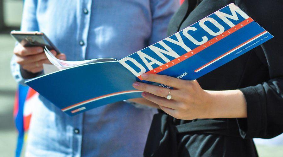 DANYCOM ©Фото пресс-службы мобильного оператора DANYCOM