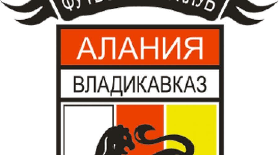 """ФК """"Алания"""" ©football-mira.ru"""
