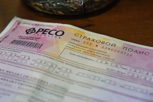 Полис ОСАГО ©Елена Синеок, ЮГА.ру