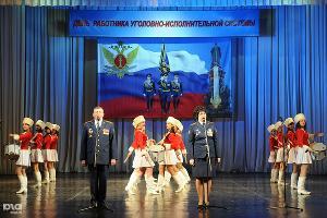 День работника уголовно-исполнительно системы ©Елена Синеок. ЮГА.ру