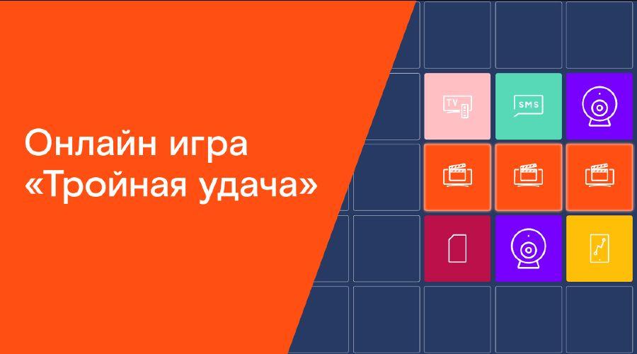 ©Графика пресс-службы компании «Ростелеком»