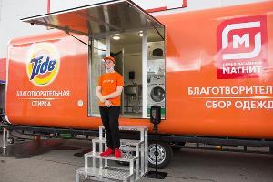 Открытие мобильной прачечной в Туле ©Фото из инстаграма Tide, https://www.instagram.com/tide.russia/