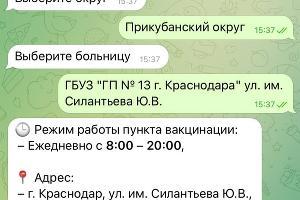 ©Скриншот Юга.ру
