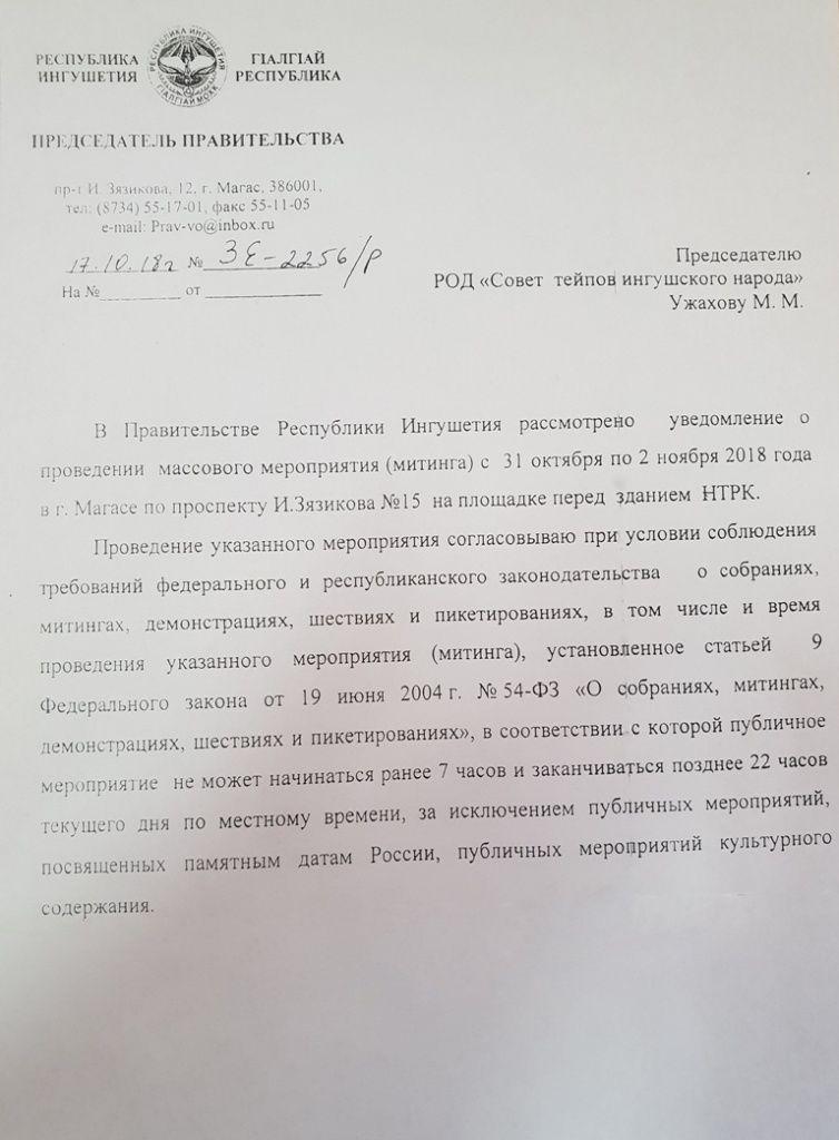 ©Пресс-служба Республики Ингушетия
