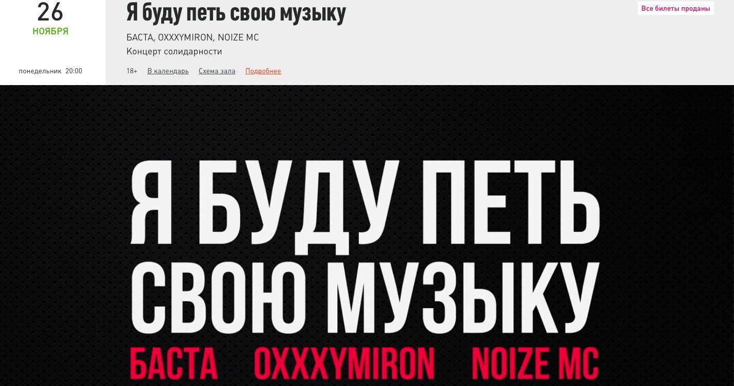 ©Скриншот с сайта по продаже билетов Glavclub.com