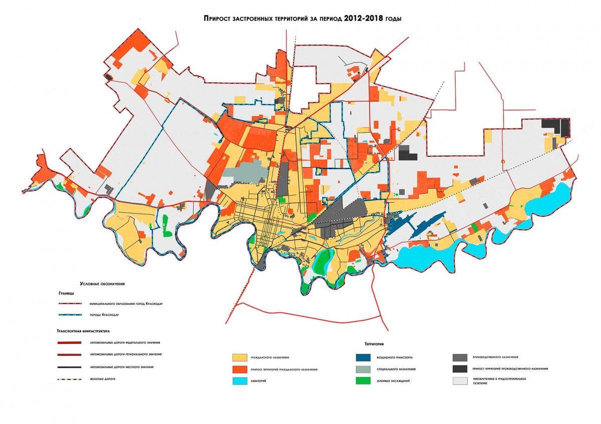 Прирост застроенных территорий за период с 2012 по 2018 год ©Материал с сайта генплан-краснодар.рф